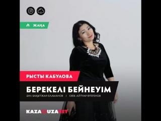 Берекелі Бейнеу