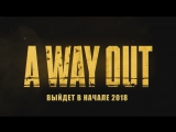A Way Out - Трейлер на русском