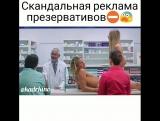 Реклама презерватив