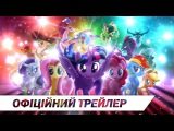 My Little Pony  у кно  Офцйний HD трейлер  2017