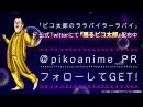 ピコ太郎 / TVアニメ「ピコ太郎のララバイラーラバイ【TV animation PIKO TARO 's LULLABY LALA BY】」ED 2