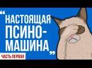Гарри Поттер и Проклятое Дитя в переводе М. Спивак. Реакция ПЭМ 28