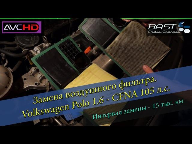 Замена воздушного фильтра / Volkswagen Polo CFNA 105 лс