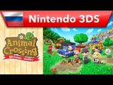 N3DS - Animal Crossing: New Leaf - Welcome amiibo