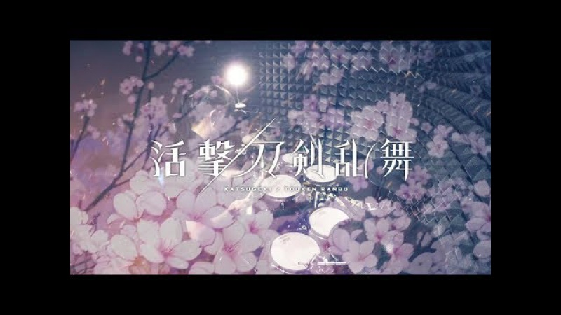 【活撃 刀劍亂舞】斉藤壮馬 - ヒカリ断ツ雨 を叩いてみた / Katsugeki Touken Ranbu OP Full Hikari Tatsu Ame drum co