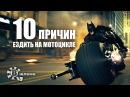 10 Причин ездить на мотоцикле - В шлеме