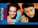 Розыгрыш 3 серия 2015 Фильм Сериал Кино смотреть онлайн Розыгрыш новинка бесплатно