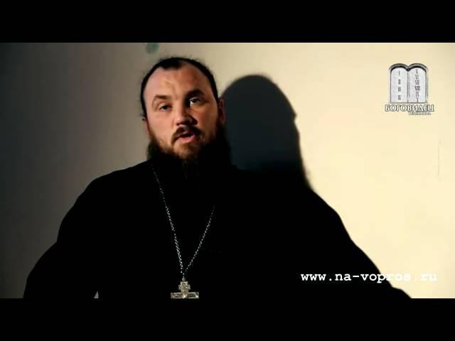 Об интимных ласканиях Священник Максим Каскун