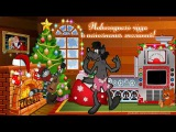 ZOOBE зайка  С Новым Годом ! шуточное поздравление