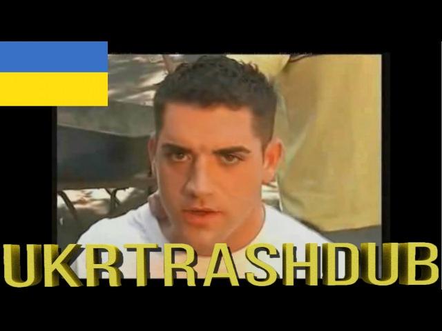 Boy Band Catalina Pt.4 (Ukrainian Version) [UkrTrashDub]