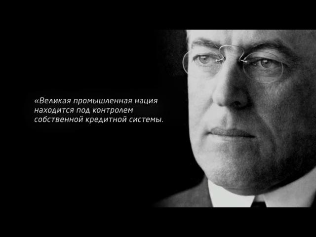 Деньги. Суть денег. Пирамида капитализма. банковская система мира. Жак Фреско
