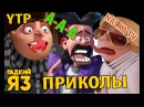 ГАДКИЙ Я 3 ПРИКОЛЫ 4 Despicable Me 3 CRAZINESS 4