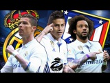 ПУСТЬ РОНАЛДУ ОТДОХНЁТ | Состав на матч Реал Мадрид - Атлетико