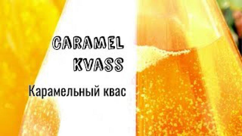 Квас карамельный домашнего приготовления / Caramel kvass ♡ English subtitles