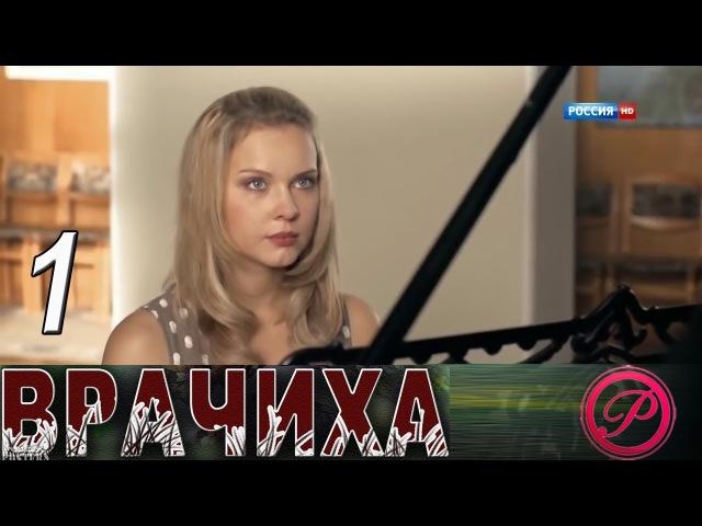 Врачиха 1 серия 2016 русские мелодрамы 2016 russkaya melodrama 2016