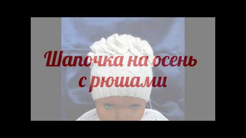 Шапочка на осень с рюшами для новорожденной девочки. Часть 1