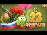ZOOBE зайка  Шуточное Поздравление с 23 Февраля