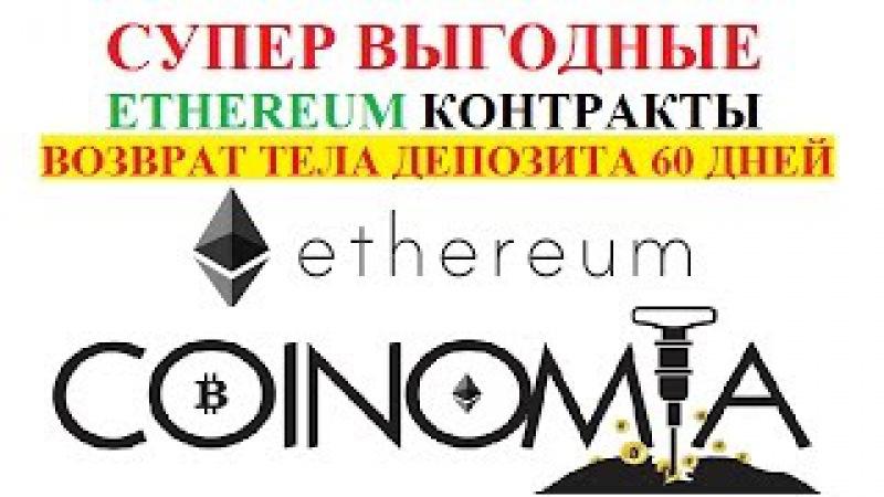 COINOMIA супер доходные ethereum контракты 17 03 2017 обзор доходности COINOMIA