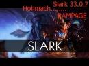 Dota 2 RAMPAGE on Slark от Hohmach