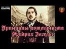 Фридрих Энгельс Принципы коммунизма 1847 Аудиокнига Русский