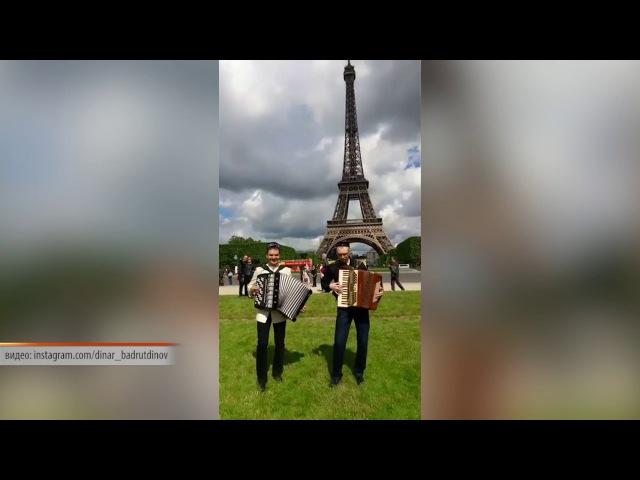 «Татары в Париже»: двое музыкантов сыграли национальные мелодии на фоне Эйфелевой башни