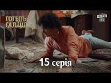 Готель Галця  Отель Галиция, 15 серия  новый комедийный сериал 2017