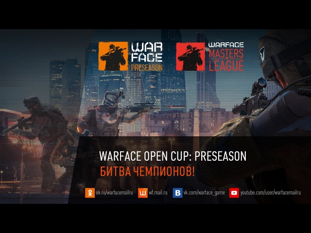 Open Cup Preseason: Masters League | тур 1-3