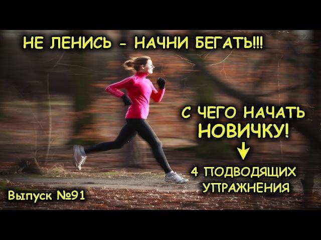 Бег и Пробежки - с чего начать ? Подводящие упражнения для новичков ,tu b ghj,t;rb - c xtuj yfxfnm ? gjldjlzobt eghf;ytybz lkz y