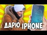 ПОДАРЮ СВОЙ АЙФОН | ЛАЙФХАК КАК ПОЛУЧИТЬ iPHONE 7