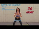 THE BEST 5 MIN WORKOUT FOR GLUTES,QUADS, and HAMSTRINGS