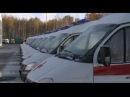 Евгений Куйвашев передал учреждениям здравоохранения региона 37 карет скорой помощи