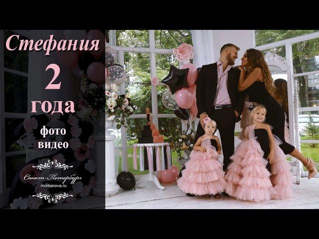 Стефания фото видеосъёмка дня рождения малышки 2 года после выписки из роддома стилист визажист заказ на сайте mol4anova.ru