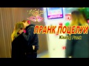 ПРАНК ПОЦЕЛУЙ / Girls - Kissing Prank / How To Kiss Hot Girls