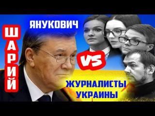 Драка Януковича с украинскими журналистами. Жестко опустил всех провокаторов.
