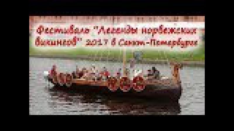 Фестиваль Легенды норвежских викингов2017 в Санкт-Петербурге.