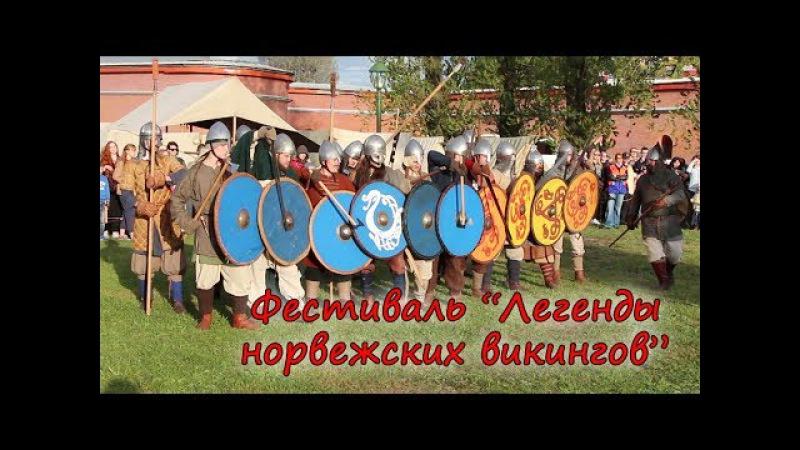 Фестиваль Легенды норвежских викингов 2017 в Санкт-Петербурге