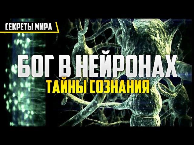 Лучший фильм про подсознание Тайны сознания Бог в нейронах