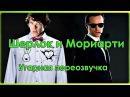 Шерлок и Мориарти - переозвучка