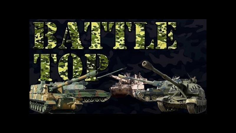 [Battle Top] САМОХОДНЫЕ АРТИЛЛЕРИЙСКИЕ УСТАНОВКИ ★ PzH 2000; K9 Thunder; М109 Paladin; МСТА-С; AS 90