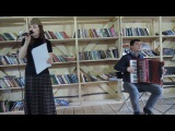 Nimfeja и Илья Муравцев Синенький скромный платочек