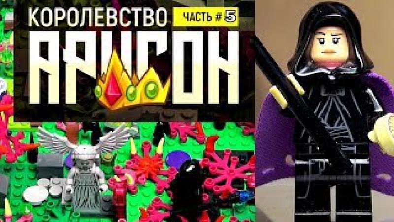LEGO Самоделка Рыцари Королевства Аригон Встреча в тёмной долине новая серия Лего...