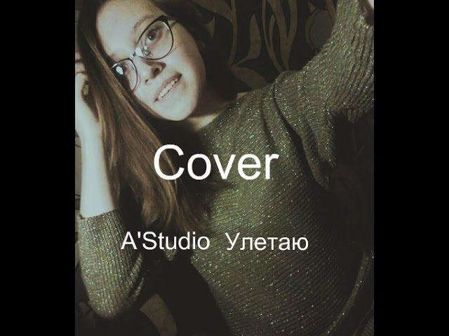 A'Studio-Улетаю (cover Нурсина Галявиева)
