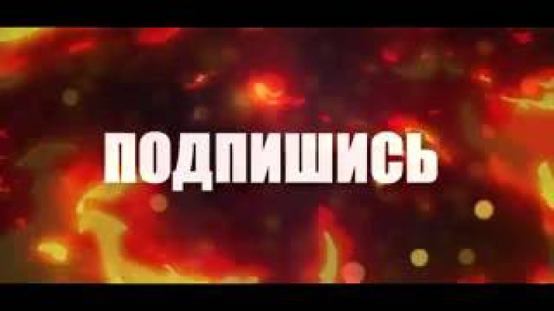 Концовка видео (интро) [ ПОДПИШИСЬ ] 1