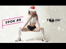Школа Twerk Pit Bull | Как научиться Twerking | Урок 9