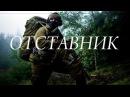 РУССКИЙ БОЕВИК . Русские военные фильмы новинки