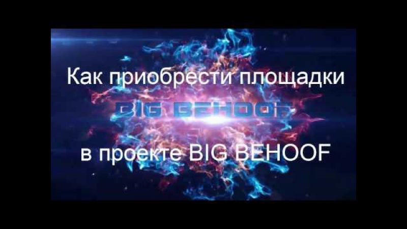 Как приобрести площадки в проекте BIG BEHOOF