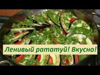 Кулинария от Добрыни! Ленивый рататуй! Вкусно!