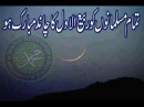 Rabi-ul-Awwal moon sighted Rabi-ul-Awwal ka chand nazar aa gea