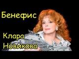 Клара Новикова.Бенефис.Юмор.