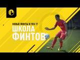 FIFA 17 Обучение Новым Финтам / New Skills Tutorial